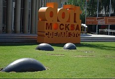 Garage, Museo de Arte Contemporáneo. Moscú.